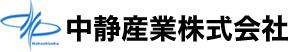 中静産業株式会社