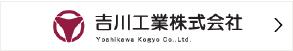 吉川工業株式会社
